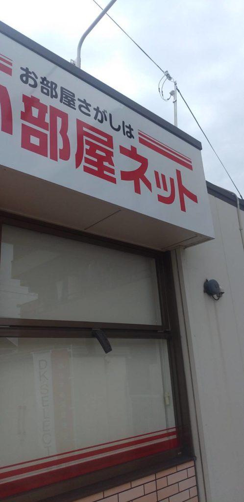 施工事例〜看板の水垢落とし〜